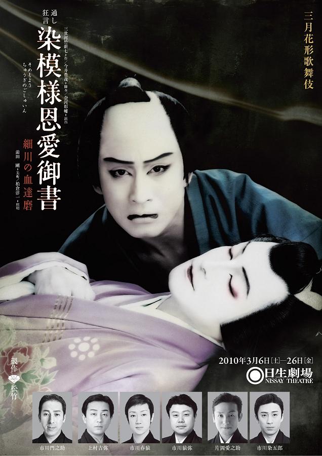 歌舞伎演員 - 市川染五郎七代目