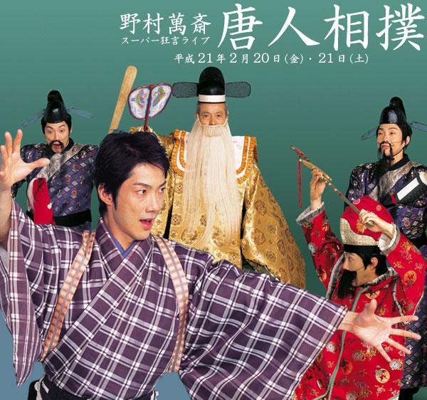 野村萬斎狂言 - 唐人相撲