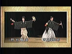 二人三番叟 - 野村萬齋 vs 市川染五郎